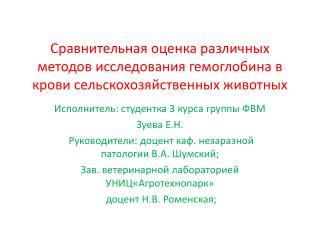 Исполнитель: студентка 3 курса группы ФВМ  Зуева Е.Н.