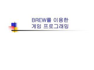 BREW 를 이용한  게임 프로그래밍
