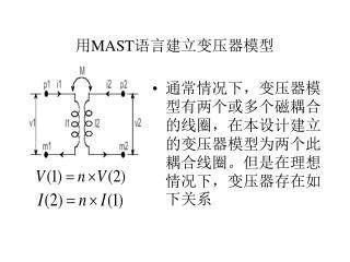 用 MAST 语言建立变压器模型