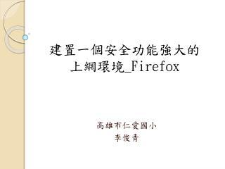 建置一個安全功能強大的 上網環境 _Firefox