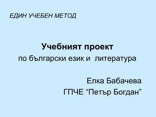 ЕДИН УЧЕБЕН МЕТОД