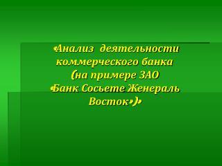 «Анализ  деятельности коммерческого банка  (на примере ЗАО  «Банк Сосьете Женераль Восток»)»
