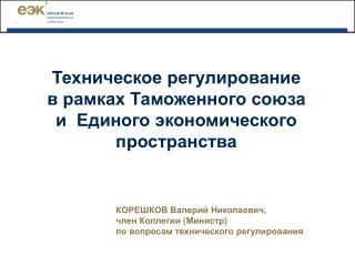 Техническое регулирование  в рамках Таможенного союза  и  Единого экономического пространства