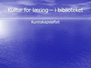 Kultur for læring – i biblioteket