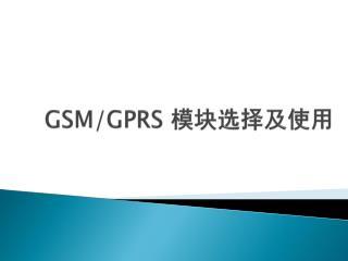 GSM/GPRS  模块选择及使用