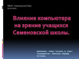 Влияние компьютера на зрение учащихся Семеновской школы.