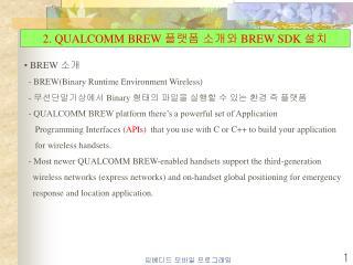 2. QUALCOMM BREW  플랫폼 소개와  BREW SDK  설치