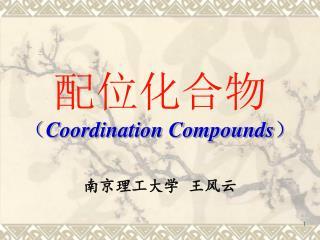 配位化合物 ( Coordination Compounds ) 南京理工大学  王风云