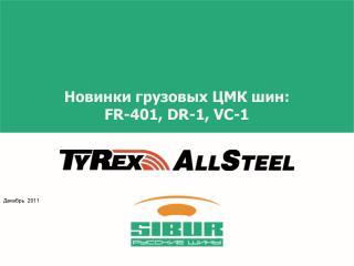 Новинки грузовых ЦМК шин: FR-401, DR-1 ,  VC-1