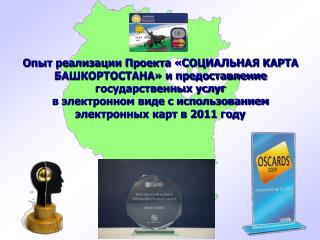Начиная с 2006 года, в Республике Башкортостан реализуется проект по созданию  автоматизированной