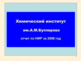 Химический институт  им.А.М.Бутлерова отчет по НИР за 200 8  год