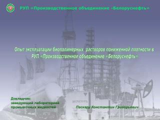 РУП «Производственное объединение  « Белоруснефть»