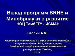 Истоки НОЦа ТамбГТУ-ИСМАН