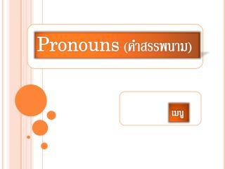 Pronouns  (?? ???? ???)