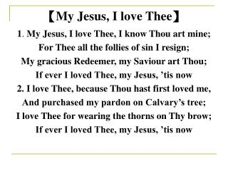 【 My Jesus, I love Thee 】