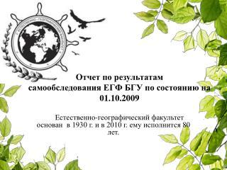 Отчет по результатам  самообследования ЕГФ БГУ по состоянию на 01.10.2009
