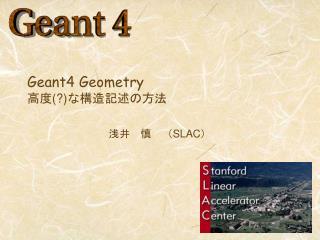 Geant4 Geometry 高度 (?) な構造記述の方法