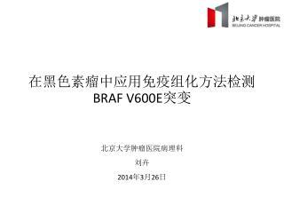 ???????????????? BRAF V600E ??