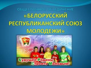 ОБЩЕСТВЕННОЕ ОБЪЕДИНЕНИЕ «БЕЛОРУССКИЙ РЕСПУБЛИКАНСКИЙ СОЮЗ МОЛОДЕЖИ»