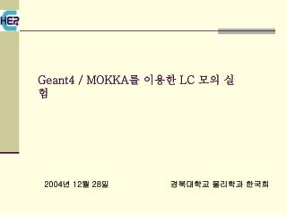 Geant4 / MOKKA 를 이용한  LC  모의 실험