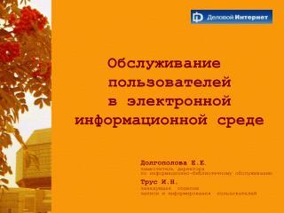 Обслуживание пользователей  в электронной информационной среде Долгополова Е.Е .