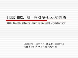 IEEE 802.16h  網路安全協定架構