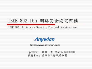 IEEE 802.16h  ????????