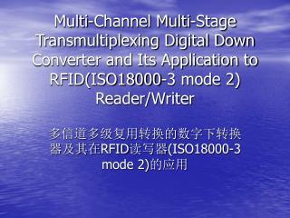 多信道多级复用转换的数字下转换器及其在 RFID 读写器 (ISO18000-3 mode 2) 的应用