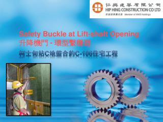 Safety Buckle at Lift-shaft Opening 升降機門 - 環型繫穩器