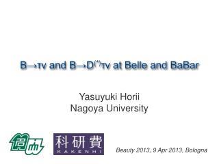 B→τν and B→D (*) τν at Belle and BaBar