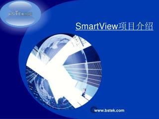 SmartView 项目介绍