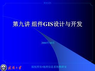 第九讲 组件 GIS 设计与开发