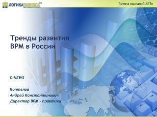 Тренды развития  BPM  в России