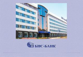 Построение централизованной банковской ИТ- системы Опыт БПС-Банка