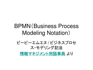 BPMN ( Business Process Modeling Notation )