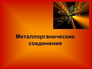 Металлорганические соединения