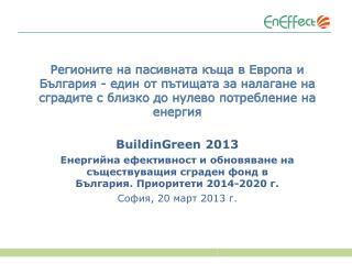 BuildinGreen  2013