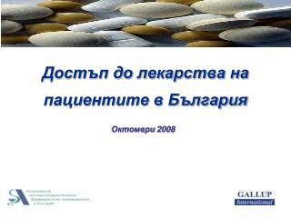 Достъп до лекарства на пациентите в България