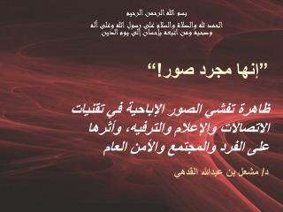 د/ مشعل بن عبدالله القدهي