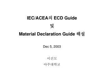 IEC/ACEA 의  ECD Guide 및  Material Declaration Guide  해설