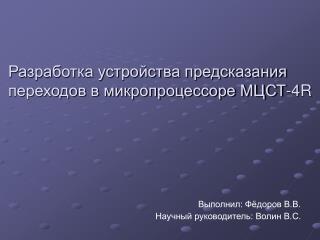 Разработка устройства предсказания переходов в микропроцессоре МЦСТ-4 R