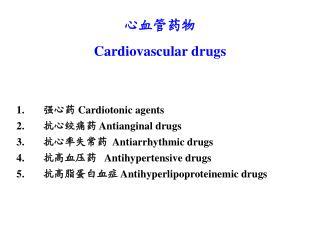 心血管药物 Cardiovascular drugs