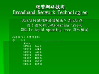 進階網路技術 Broadband Network Technologies