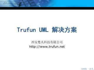 Trufun UML  解决方案