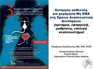 Πασχάλης Στειρόπουλος  MD, PhD, FCCP Πνευμονολογική Κλινική Ιατρική Σχολή