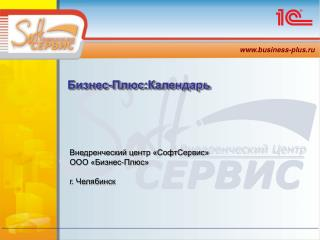 Внедренческий центр «СофтСервис» ООО «Бизнес-Плюс» г .  Челябинск