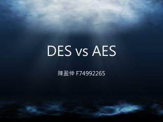 DES  vs  AES