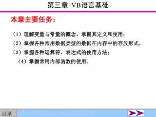 第三章   VB 语言基础