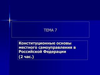 ТЕМА 7
