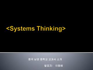 <Systems Thinking>